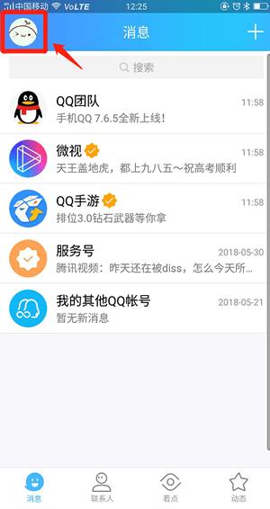 手机QQ中关掉好友微视的具体操作方法