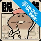 滑子菇逃脱 V1.0.2 for Android安卓版