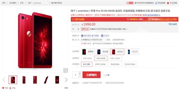 坚果Pro 2S炫光红/纯白色开启预约!价格为1998元起售!
