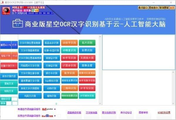 OCR汉字识别软件