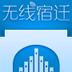 无线宿迁 V2.0 for Android安卓版