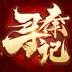 寻秦记 V1.1.7757 for Android安卓版