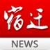 宿迁新闻 V1.6 for Android安卓版