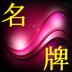 名牌店 V2.0 for Android安卓版