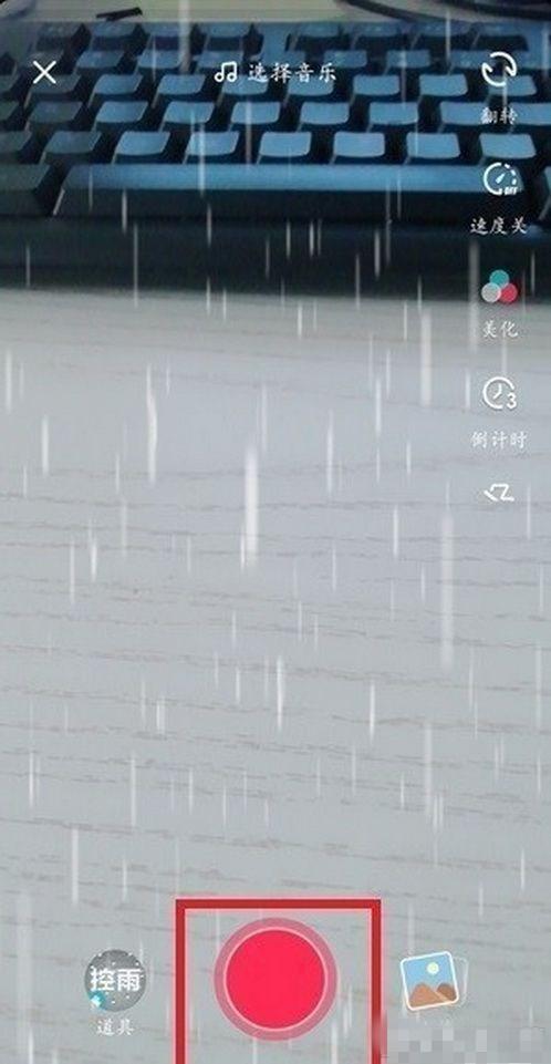 抖音 控雨