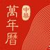 中华万年历 V7.2.0 for Android安卓版