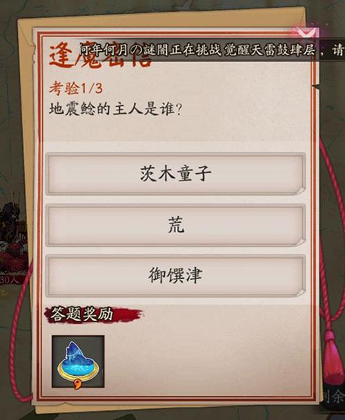 逢魔密信:阴阳师地震鲶的主人是谁?