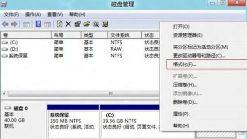 Win8何以创立、删摒除或程式募化坚硬盘分区