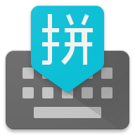 谷歌拼音输入法 V4.5.2.193126728 for Android安卓版