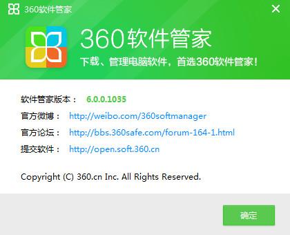 360软件管家下载