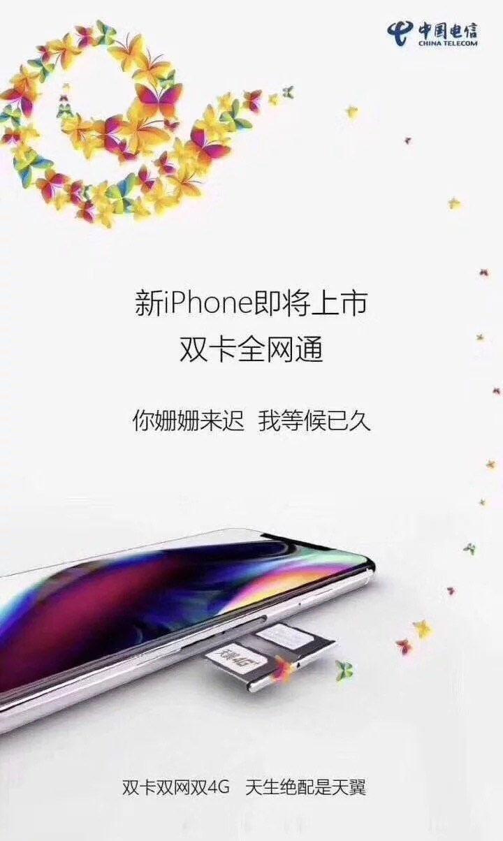 中国电信促销海报曝光,新一代iphone xs新机有双卡双待