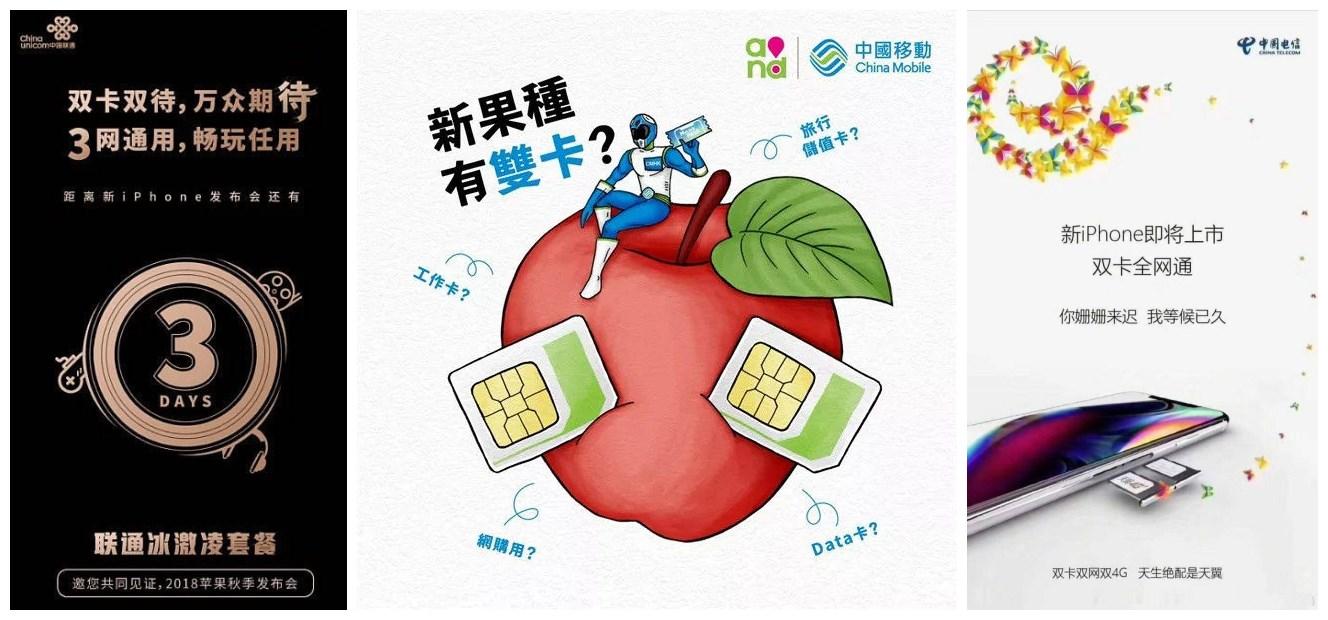 中国三大运营商先后官宣:新iphone双卡双待实锤!增加配色