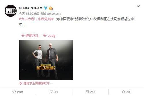 绝地求生中国玩家中秋节特别福利 中国特色服装了解一下