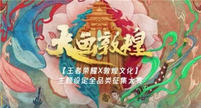 王者荣耀敦煌系列皮肤:飞天舞姬,梵音飞舞,鹿王本生