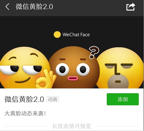 微信官方黄脸表情2.0上线:会动!聊天太好玩了