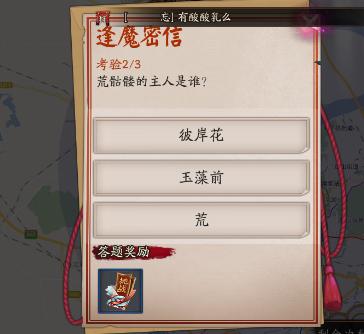 逢魔密信:阴阳师荒骷髅的主人是谁?