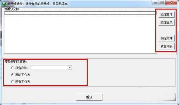 Excel拆分合并工具