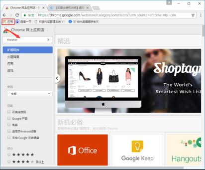 谷歌chrome浏览器如何滚动截图