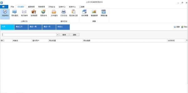 上邦内网桌面管理软件