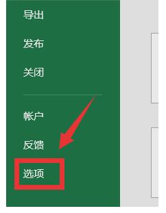 Excel 2016表格修改自动保存时间间隔方法