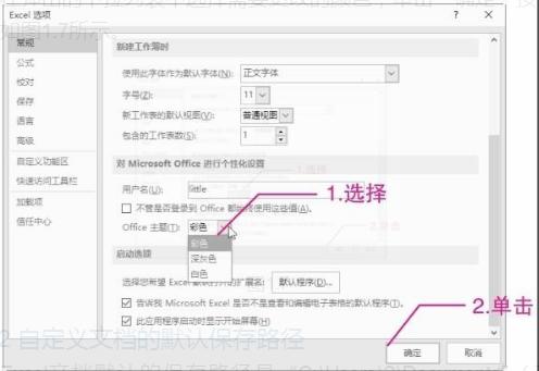 Excel更改默认界面颜色