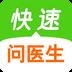 快速問醫生 V9.5.3 for Android安卓版