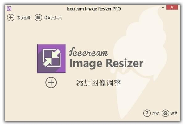 Icecream Image Resizer Pro(调整图像大小)