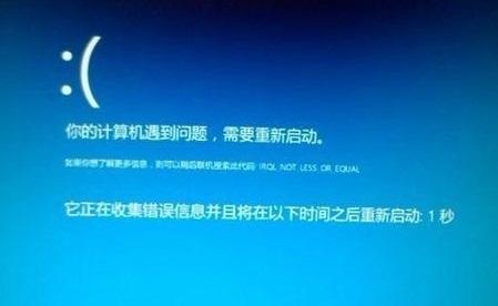 电脑蓝屏怎么办?电脑蓝屏解决方法