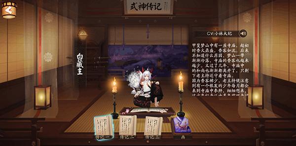 阴阳师白藏主传记一览 原来他曾经也经历过背叛