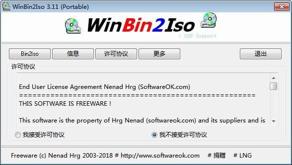 bin转ISO(WinBin2Iso)