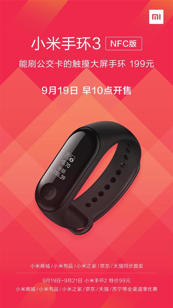 小米手环3 NFC版明早开售:能刷公交卡的触摸大屏手环!199元!