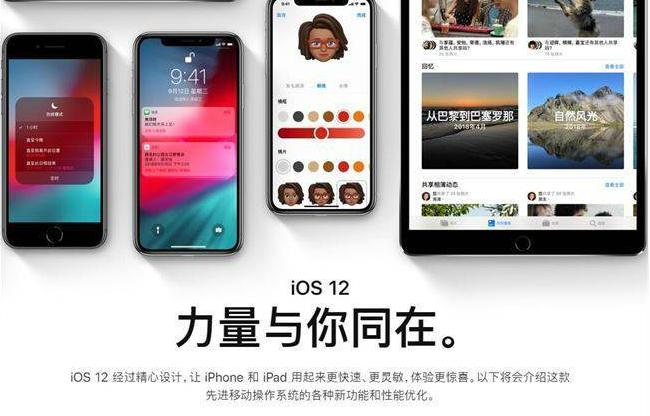 iOS12正式版发布