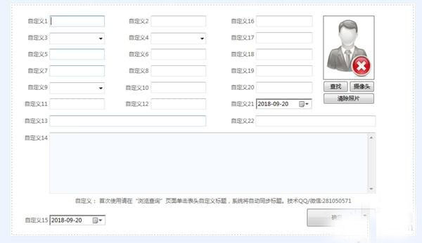 知奇通用记录管理软件