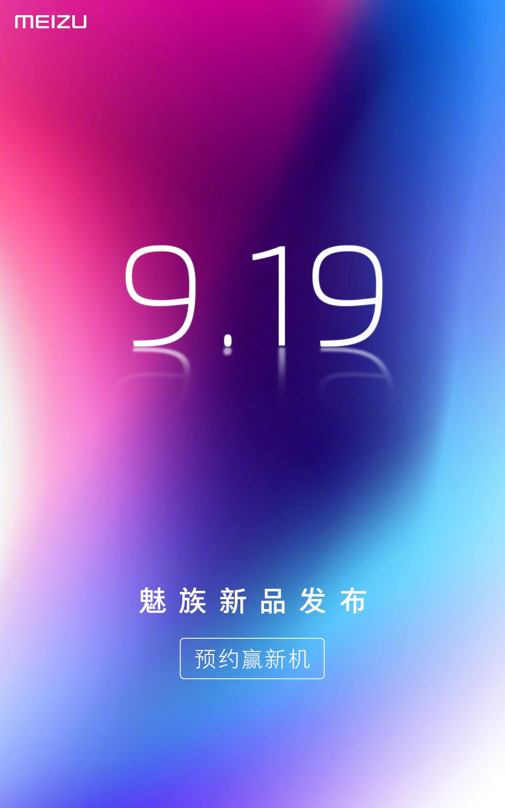魅族竞争小米:9月19日同天发布三款魅族新品手机!