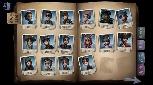 第五人格萌新玩家不适合玩的角色有哪些?