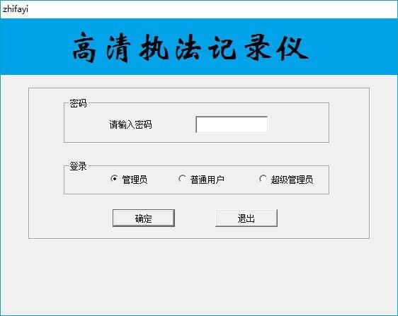 致业执法记录仪管理软件