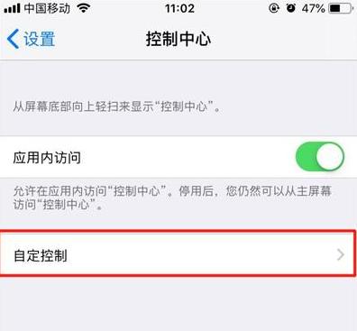 iphone xs 录屏