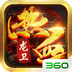 热血龙卫 V1.0.6666 for Android安卓版