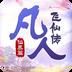 凡人飞仙传 V6.0.0 for Android安卓版