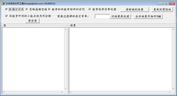 文本自动分列工具