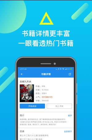 手机看小说用什么app好?手机小说app推荐