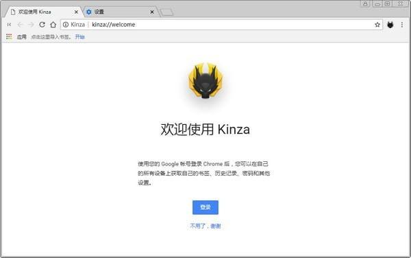 Kinza浏览器