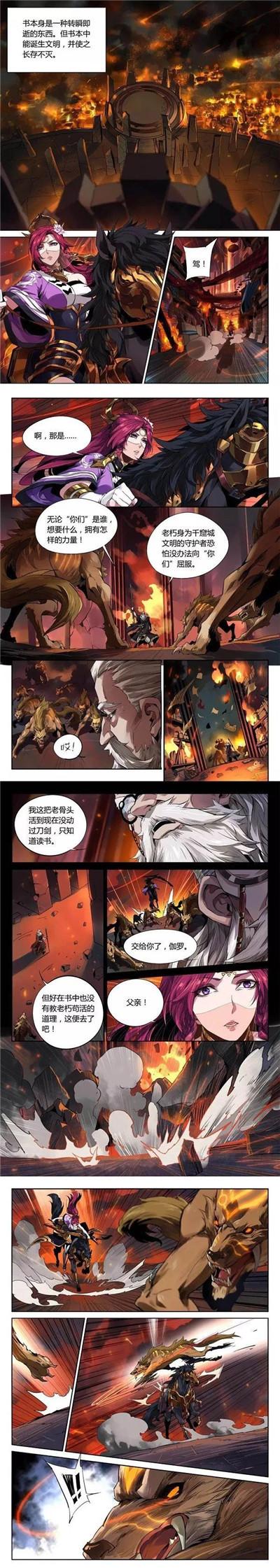 王者荣耀伽罗官方漫画:伽罗小姐姐颜值爆炸