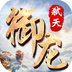 御龙弑天 V2.14.0 for Android安卓版
