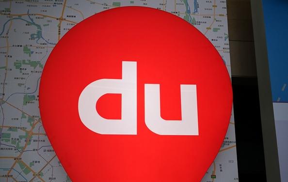 百度地图上线iOS版10.10:可以支持苹果CarPlay