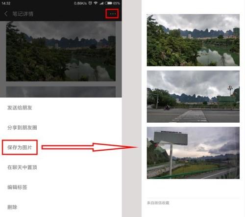 微信如何快速拼长图、制作九宫格照片?