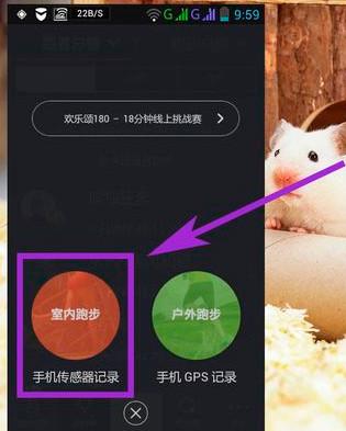 悦跑圈app
