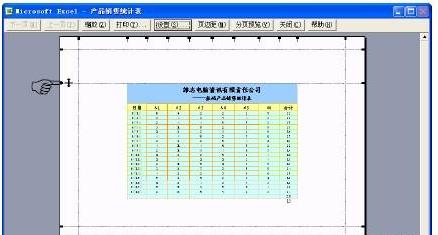 excel表格的页边距怎么设置?excel表格页边距设置步骤方法