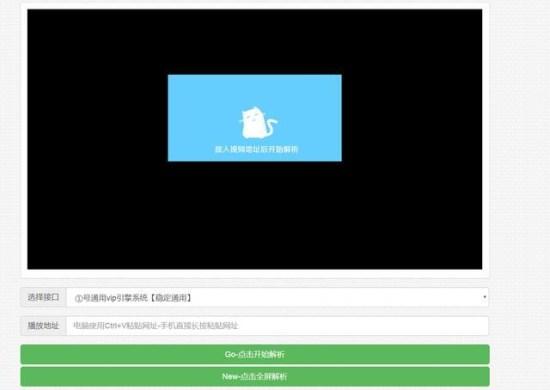 全民vip视频在线解析