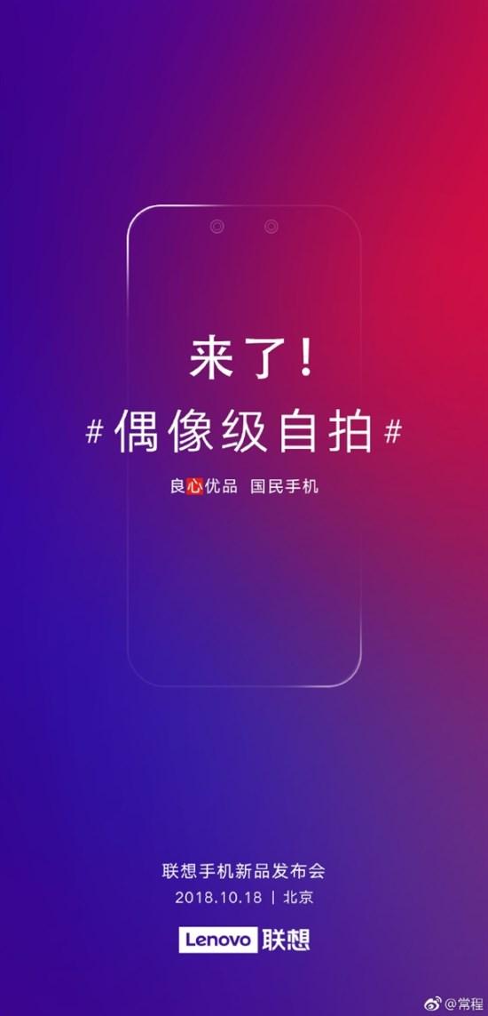联想新品联想S5 Pro10月18日发布:拥有偶像级自拍